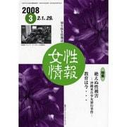 女性情報 2008年3月号 [単行本]
