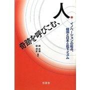 奇跡を呼びこむ、人―イノベーションの起点、韓国と日本と松下イズム [単行本]