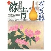 古美術緑青 NO.10 [全集叢書]