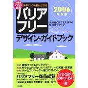 バリアフリー・デザイン・ガイドブック〈2006年度版〉―実例でわかる福祉住環境 高齢者の自立を支援する住環境デザイン [単行本]