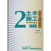 2級土木施工傾向と対策問題(ケイタイもん) 改訂版 [単行本]