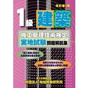 1級建築施工管理技術検定実地試験問題解説集 改訂第9版 [単行本]