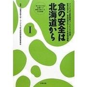 食の安全は北海道から〈1〉コープさっぽろ寄附講座「フードビジネス特論」酪農学園大学食品流通学科2009年度前期講義 [単行本]
