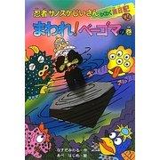 忍者サノスケじいさんわくわく旅日記〈34〉まわれ!ベーゴマの巻―埼玉の旅 [単行本]