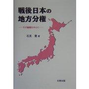 戦後日本の地方分権―その論議を中心に [単行本]