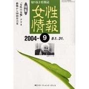 女性情報 2004年9月号 [単行本]