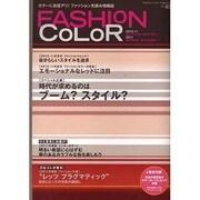 ファッションカラー 83号 2010-11年秋冬号 [単行本]