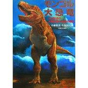 モンゴル大恐竜―ゴビ砂漠の大型恐竜と鳥類の進化 [単行本]