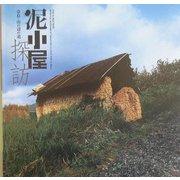 泥小屋探訪―奈良・山の辺の道(INAX BOOKLET) [全集叢書]