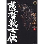 薩摩義士伝 4(SPコミックス) [コミック]