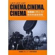 CINEMA,CINEMA,CINEMA―映画館に行こう!関西映画館情報 [単行本]