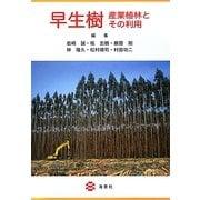早生樹―産業植林とその利用 [単行本]
