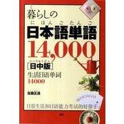暮らしの日本語単語14、000 日中版 [単行本]