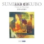 SUMIKO OKUBO Prints&Drawings―自然の詩を描く(ART BOX GALLERYシリーズ) [単行本]