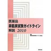 医薬品 非臨床試験ガイドライン解説〈2010〉 [単行本]