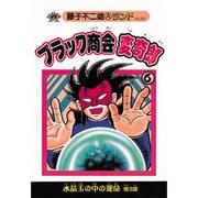 ブラック商会変奇郎 6(藤子不二雄Aランド Vol. 51) [全集叢書]