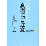 丈夫がいいね〈17〉夏場にご注意(健康BOOKシリーズ) [単行本]