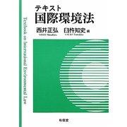 テキスト国際環境法 [単行本]
