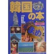 韓国の本(旅のガイドムックまめ〈20〉) [単行本]