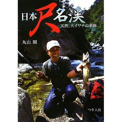 日本尺名渓―天然、大イワナの楽園 [単行本]