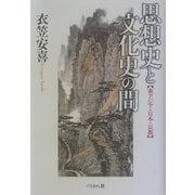 思想史と文化史の間―東アジア・日本・京都 [単行本]