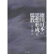 徳川日本の思想形成と儒教 [単行本]