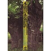 本朝巨木伝―日本人と「大きな木」のものがたり [単行本]