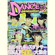 DANCE★generation vol.1(saita mook) [ムックその他]