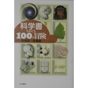 科学書をめぐる100の冒険 [単行本]
