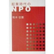起業時代のNPO [単行本]