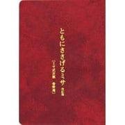 ともにささげるミサ 改訂版-ミサ式次第(会衆用) [単行本]