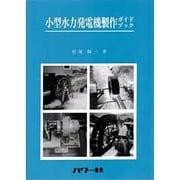 小型水力発電機製作ガイドブック(自然エネルギー・ガイド〈7〉) [単行本]