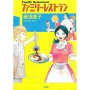 ファミリーレストラン(Fx COMICS) [コミック]