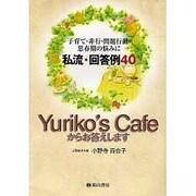 Yuriko's Cafeからお答えします-子育て・非行・問題行動・思春期の悩みに 私流・回答例40 [単行本]