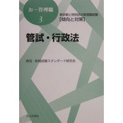 東京都と特別区の管理職試験傾向と対策 管試・行政法(おー管理職〈3〉) [単行本]