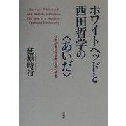 """ホワイトヘッドと西田哲学の""""あいだ""""―仏教的キリスト教哲学の構想 [単行本]"""