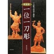 一位一刀彫―一刀彫の技法と歴史 新装版 [単行本]