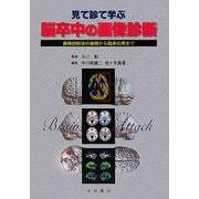 見て診て学ぶ脳卒中の画像診断―画像診断法の基礎から臨床応用まで [単行本]