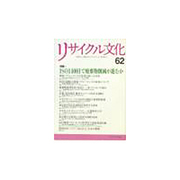 リサイクル文化 62 [全集叢書]