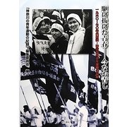 駆け抜けた青春―今なお青し 1960-70年代初頭・神奈川の青年運動の記録 [単行本]