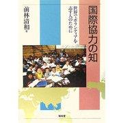 国際協力の知―世界でボランティアを志す人のために [単行本]