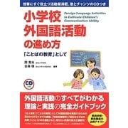 小学校外国語活動の進め方―「ことばの教育」として