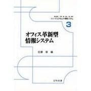 オフィス革新型情報システム(シリーズ・エクセレント情報システム〈3〉) [全集叢書]