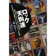 ロック天狗連―東京大学ブリティッシュロック研究会と七〇年代ロックの展開について知っている二、三の事柄 [単行本]