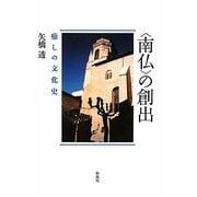 """""""南仏""""の創出―癒しの文化史 [単行本]"""