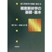 複素解析学の基礎・基本(理工系数学の基礎・基本〈2〉) [全集叢書]