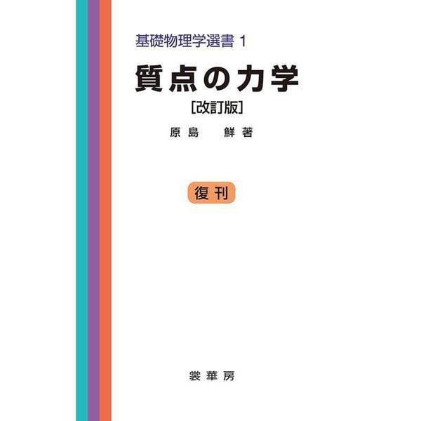 質点の力学 改訂版;第25版 (基礎物理学選書) [単行本]