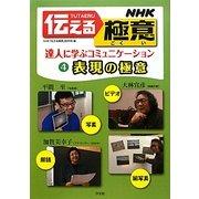 NHK伝える極意〈4〉表現の極意―達人に学ぶコミュニケーション [全集叢書]