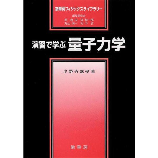 演習で学ぶ量子力学(裳華房フィジックスライブラリー) [単行本]