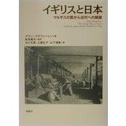 イギリスと日本―マルサスの罠から近代への跳躍 [単行本]